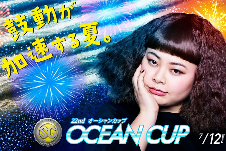 【最新】第24回オーシャンカップ2019出場選手決定!ボートレース常滑