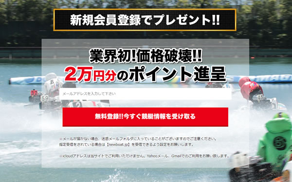 競艇新世界会員登録フォーム