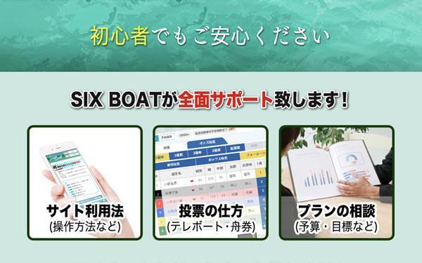 シックスボートの特徴